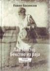 Lav Tolstoj - bekstvo iz raja