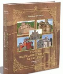 Azbučnik pravoslavnih manastira na tlu Srbije