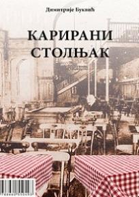 Karirani stolnjak / Kafanološki astal