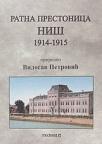 Ratna prestonica Niš 1914-191.