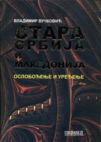 Stara Srbija i Makedonija - oslobođenje i uređenje