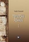 Tematski rečnik srpskog jezika 3 (Baba - biblioteka)