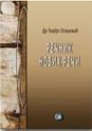 Rečnik novih i nezabeleženih reči (sažeto izdanje)