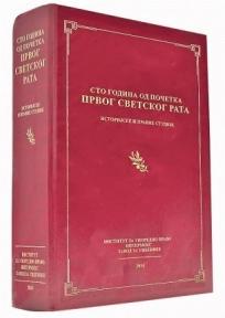 Sto godina od početka Prvog svetskog rata - istorijske i pravne studije
