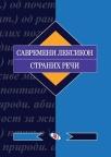 Savremeni leksikon stranih reči
