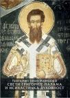 Sveti Grigorije Palama i isihastička duhovnost