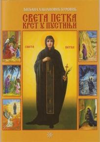 Sveta Petka - krst u pustinji