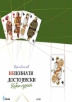 Nepoznati Dostojevski - kobni susret