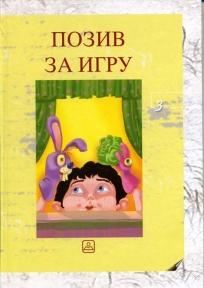 Poziv za igru: Izbor dramskih tekstova za decu