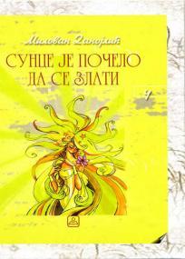 Sunce je počelo da se zlati: Izbor poezije za decu