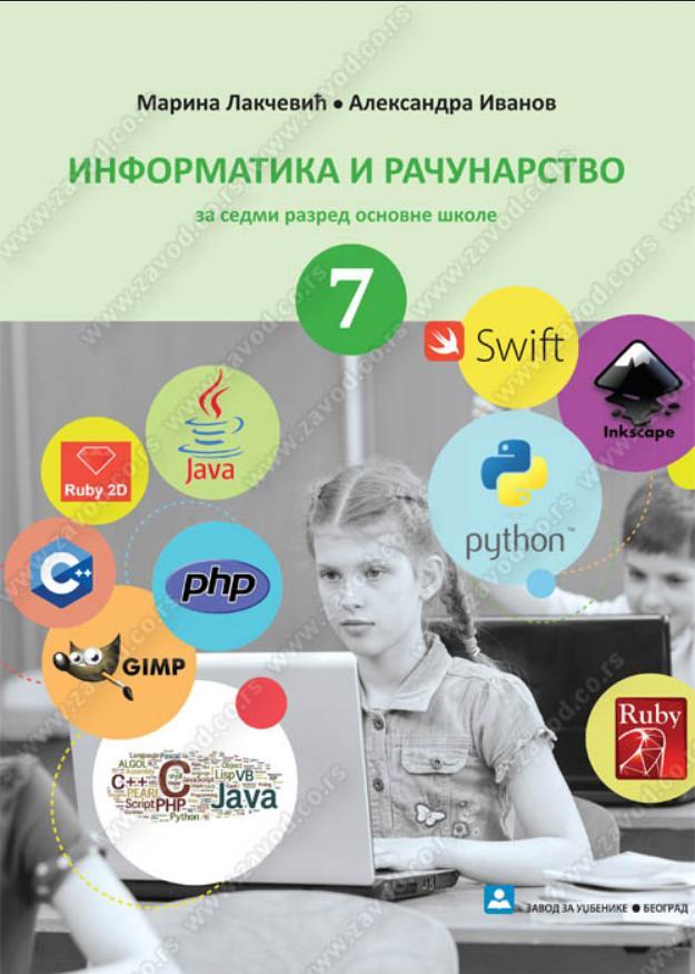 Informatika i računarstvo 7, udžbenik