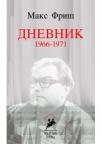 Dnevnik 1966-1971