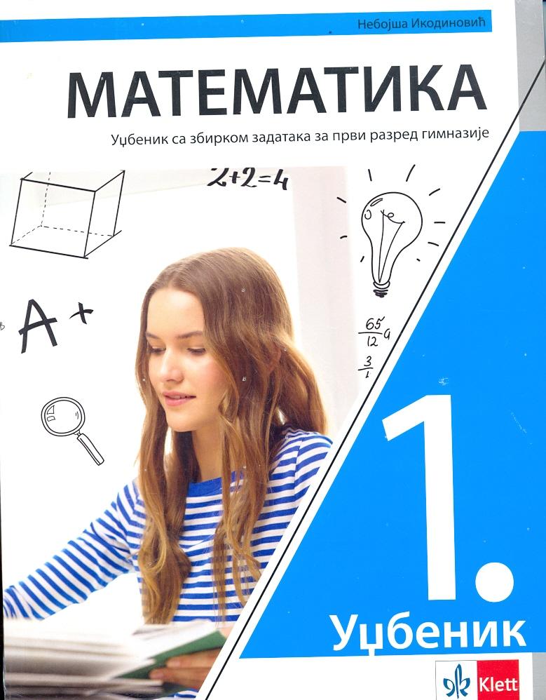 Matematika 1, udžbenik sa zbirkom zadataka