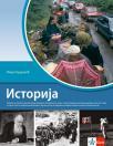 Istorija 3 i 4, udžbenik