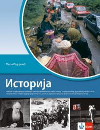 Istorija, udžbenik
