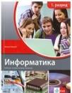 Informatika, udžbenik za prvi razred gimnazije