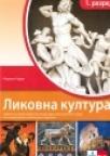Likovna kultura 1, udžbenik za prvu godinu gimnazije društveno - jezičkog smera