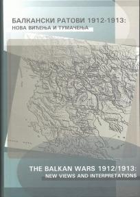 Balkanski ratovi 1912/1913 - Nova viđenja i tumačenja