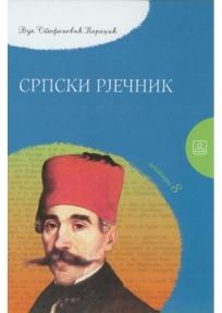 Srpski rječnik