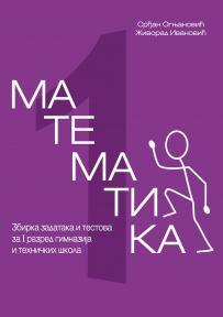 Matematika 1, zbirka zadataka i testova
