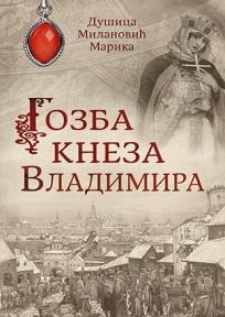 Gozba kneza Vladimira