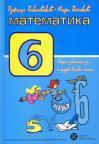Krugova zbirka zadataka iz matematike za 6. razred osnovne škole