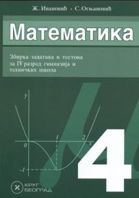 Matematika 4, zbirka zadataka i testova
