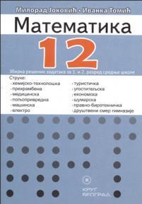 Matematika 12, zbirka zadataka
