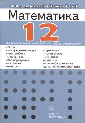 Krugova zbirka rešenih zadataka iz matematike za 1. i 2. razred srednje škole