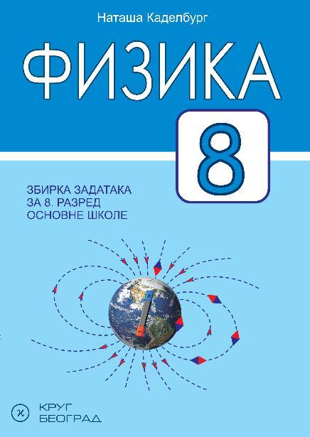 Zbirka zadataka iz fizike sa laboratorijskim vežbama za 8. razred osnovne škole