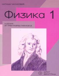 Fizika 1, udžbenik