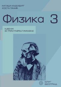 Fizika 3, udžbenik