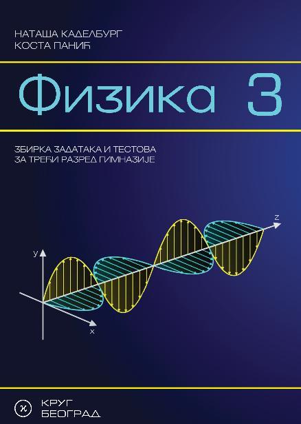 Krugova zbirka zadataka i testova iz fizike za 3. razred gimnazije