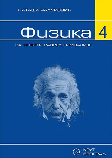 Udžbenik iz fizike za 4. razred gimnazije
