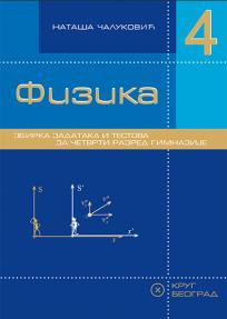 Fizika 4, zbirka zadataka i testova