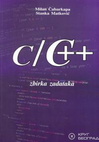 C/C++, zbirka zadataka