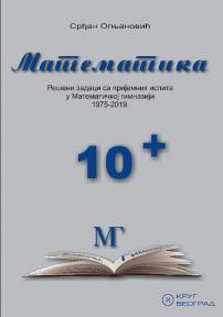 Prijemni ispiti u Matematičkoj gimnaziji 1975-2017