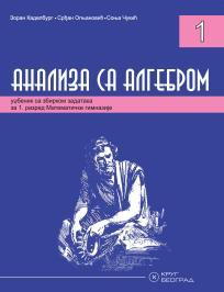 Analiza sa algebrom 1, udžbenik sa zbirkom zadataka