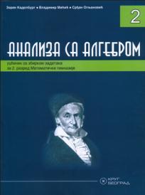 Analiza sa algebrom 2, udžbenik sa zbirkom zadataka