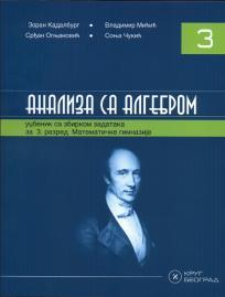 Analiza sa algebrom 3, udžbenik sa zbirkom zadataka