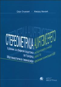 Stereometrija, udžbenik sa zbirkom zadataka