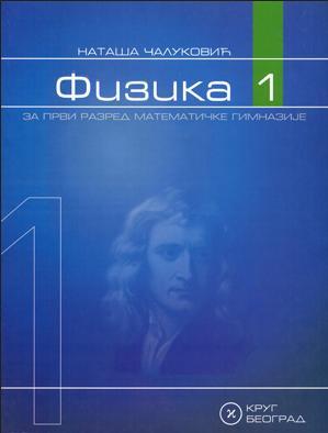 Fizika 1 - Udžbenik za 1. razred Matematičke gimnazije