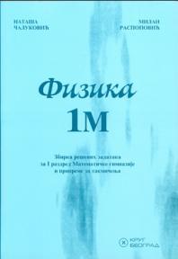 Fizika 1M, zbirka zadataka