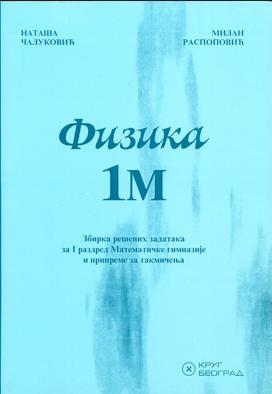 Fizika 1M-Zbirka rešenih zadataka za 1. razred Matematičke gimnazije