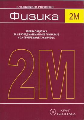 Fizika 2M - Zbirka zadataka za 2. razred Matematičke gimnazije
