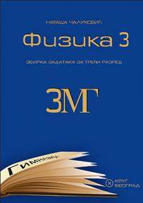 Fizika 3MG, zbirka zadataka