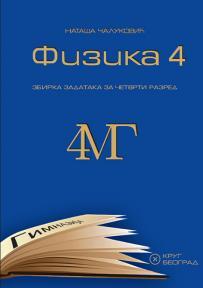 Fizika 4MG, zbirka zadataka
