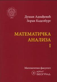 Matematička analiza I