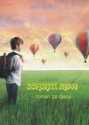Dohvati snove (roman za decu)