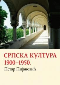 Srpska kultura 1900-1950